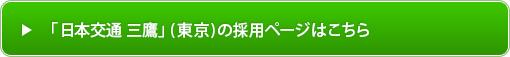 日本交通三鷹の採用ページはこちら