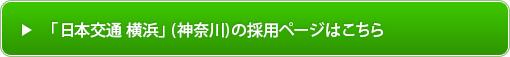 日本交通横浜の採用ページはこちら